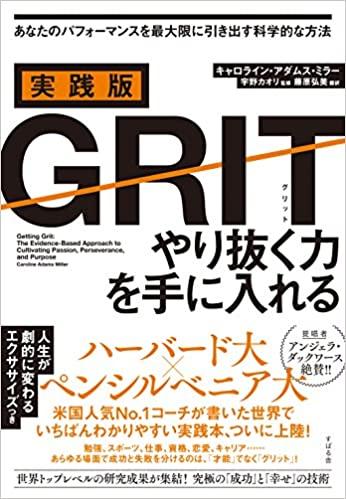 キャロラインアダムスミラー『実践版GRIT(グリット) やり抜く力を手に入れる』要約と書評!