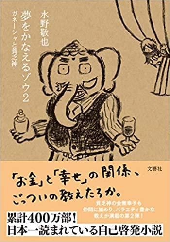 水野敬也『夢をかなえるゾウ2』文庫あらすじと感想!ガネーシャと貧乏神の課題とは