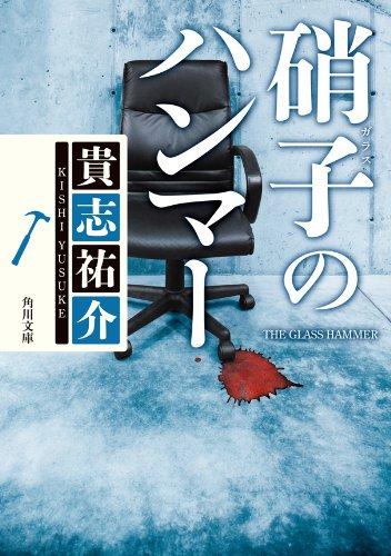貴志祐介『硝子のハンマー (角川文庫)』小説の感想とあらすじ!防犯探偵榎本シリーズ1作目