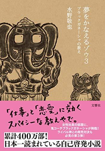 水野敬也『夢をかなえるゾウ3』文庫あらすじと感想!ブラックガネーシャの教え