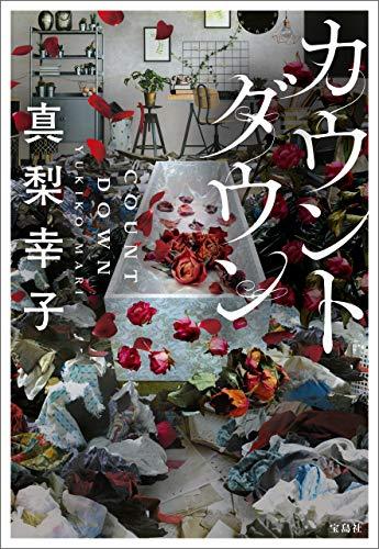 真梨幸子『カウントダウン (宝島社文庫) 』感想とあらすじ!イヤミス女王が描く終活