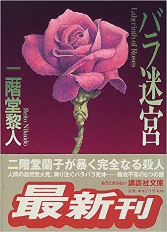 二階堂黎人『バラ迷宮』おすすめの【二階堂蘭子シリーズ】あらすじと感想!