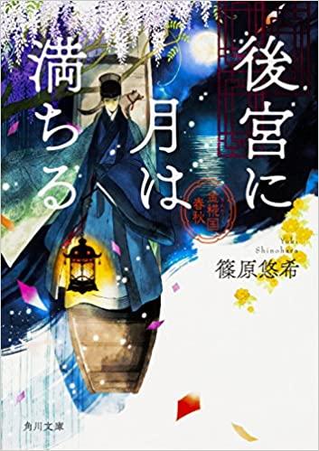篠原悠希『後宮に月は満ちる』感想とあらすじ!金椛国春秋シリーズ2巻