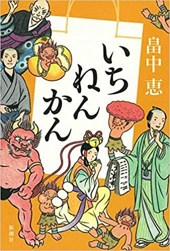 畠中恵『いちねんかん』あらすじと感想!しゃばけシリーズ最新刊19作目