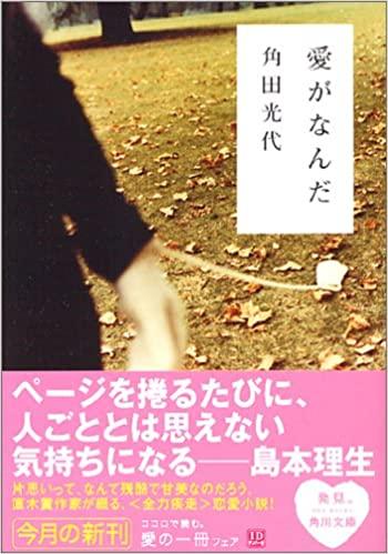 角田光代『愛がなんだ』小説あらすじと感想!映画が大人気で女子に大ウケの訳は「あるある」