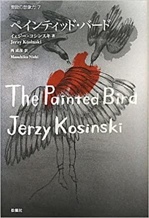 イェジーコシンスキ『ペインティッド・バード』本の内容あらすじと感想!映画は退場者続出