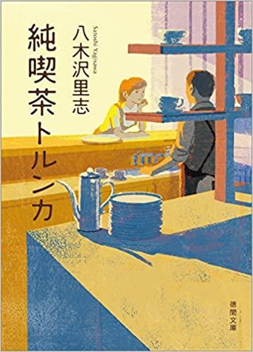 八木沢里志『純喫茶トルンカ』あらすじと感想!心温まる素敵な喫茶店