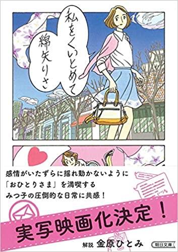 綿矢りさ『私をくいとめて (朝日文庫) 』感想とあらすじ!のん主演で映画化