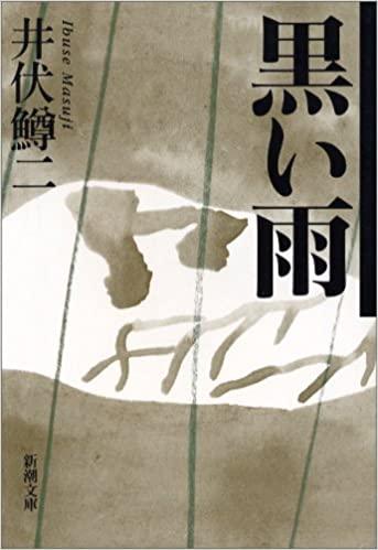井伏鱒二『黒い雨』内容あらすじと感想!映画版も「教科書にも載る必読の本」