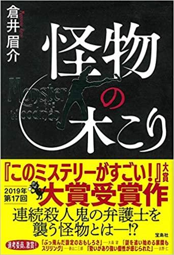 倉井眉介『怪物の木こり (宝島社文庫)』感想とあらすじ!浜辺美波のおすすめ小説!