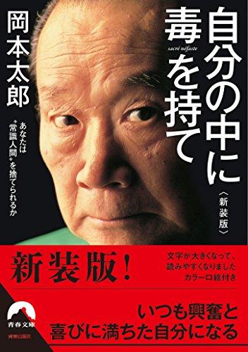 岡本太郎『自分の中に毒を持て(新装版)』本の要約と感想!名言の詰まった熱い作品