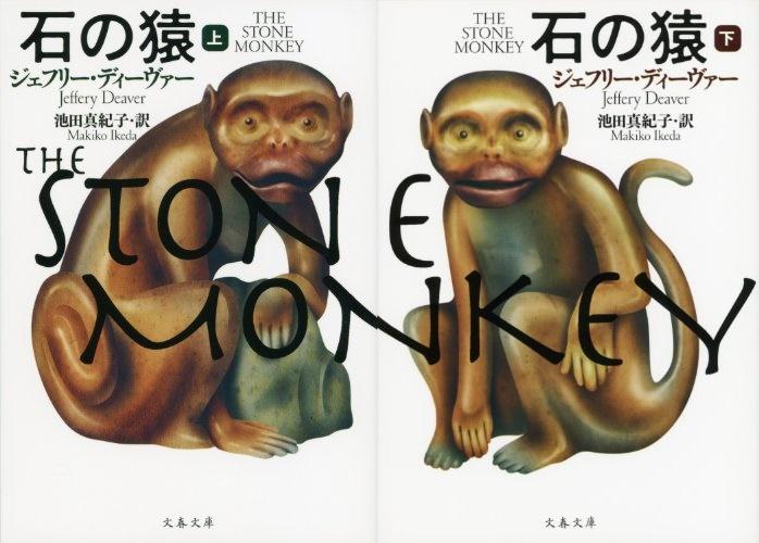 ジェフリー・ディーヴァー『石の猿』あらすじと感想!【リンカーンライムシリーズ4作目】