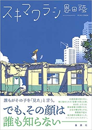 恩田陸『スキマワラシ(集英社)』書籍あらすじと感想!ファンタジー感なミステリー小説