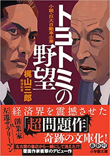 梶山三郎『トヨトミの野望 (小学館文庫)』あらすじと感想!どこまで実話なのか!?