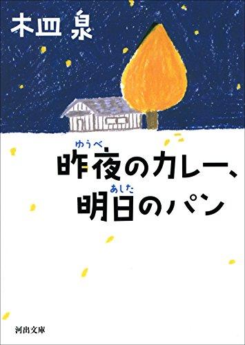 木皿泉『昨夜のカレー、明日のパン(河出文庫)』小説感想とあらすじ!ドラマ版も