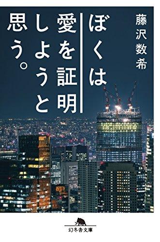 藤沢数希『ぼくは愛を証明しようと思う。』本の感想とあらすじ!「女の子にモテたい男性必見」