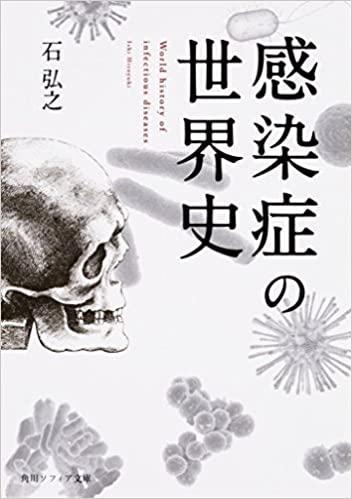 石弘之『感染症の世界史』本の要約あらすじと感想!コロナで高まるウイルスへの関心