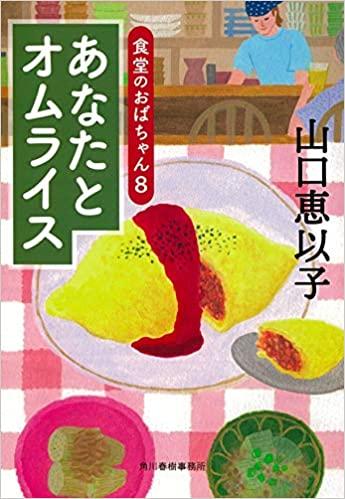 山口恵以子『あなたとオムライス 食堂のおばちゃん8』シリーズ新刊のあらすじと感想!
