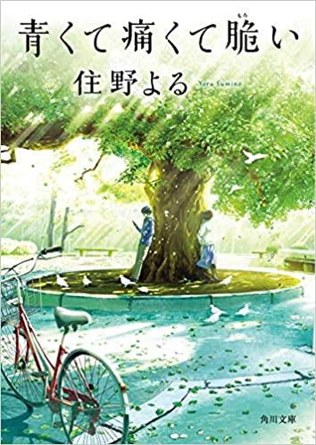 住野よる『青くて痛くて脆い (角川文庫) 』映画も公開!小説版感想とあらすじ!