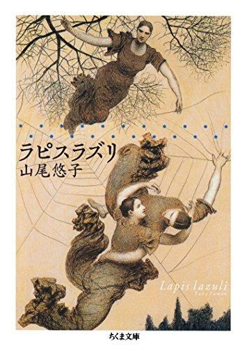 山尾悠子『ラピスラズリ』あらすじと解釈!幻想的な雰囲気は夢のよう