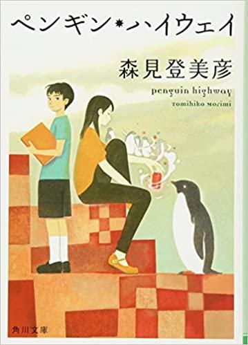 森見登美彦『ペンギン・ハイウェイ』原作(小説)の感想とあらすじ!映画版も