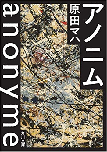 原田マハ『アノニム (角川文庫)』感想とあらすじ!幻の絵画を巡り怪盗団が大活躍