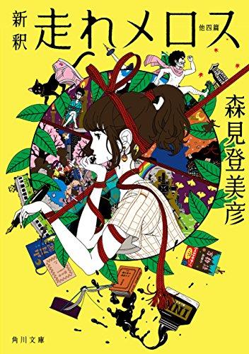 森見登美彦『新釈 走れメロス(角川文庫)』作品感想とあらすじ!パロディ!?