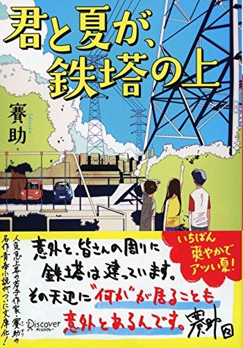 賽助『君と夏が、鉄塔の上 (ディスカヴァー文庫)』本の感想とあらすじ!ジャンルは青春ホラー