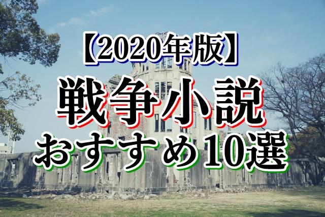 【2020年版】戦争小説おすすめ10選(日本・海外)「感動で泣ける」忘れてはいけない過去