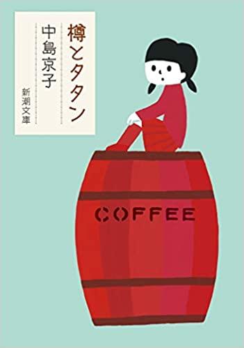 中島京子『樽とタタン(新潮文庫)』感想とあらすじ!おすすめの不思議な世界