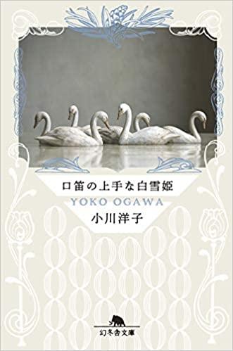 小川洋子『口笛の上手な白雪姫』あらすじと感想!おすすめの短篇集