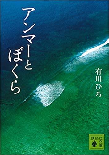 有川ひろ『アンマーとぼくら (講談社文庫) 』あらすじと感想!沖縄が舞台の作品