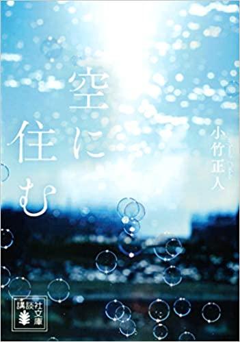 小竹正人『空に住む(講談社文庫)』小説あらすじと感想!映画化