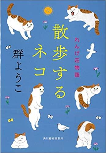 群ようこ『散歩するネコ れんげ荘物語(ハルキ文庫) 』シリーズ第4弾あらすじと感想!