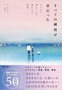 ハ・テワン『すべての瞬間が君だった』あらすじ内容と感想!名言が詰まった韓国の本