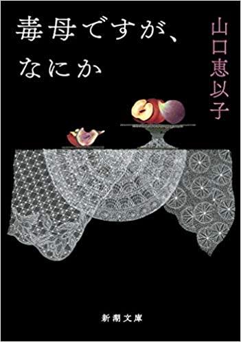 山口恵以子『毒母ですが、なにか』感想とあらすじ!おすすめの異色作