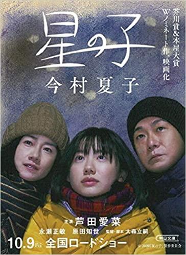 今村夏子『星の子』映画キャストは芦田愛菜!あらすじと感想!おすすめ本