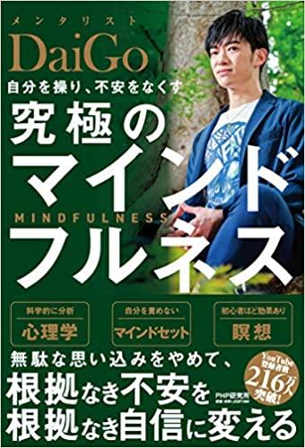 メンタリストDaiGoの本【書評】『自分を操り、不安をなくす究極のマインドフルネス』