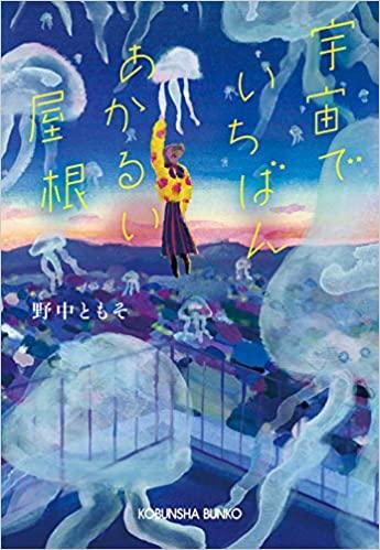 野中ともそ『宇宙でいちばんあかるい屋根』小説あらすじと感想!映画化おすすめ本