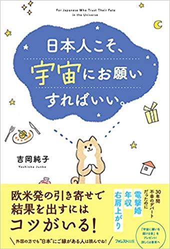 吉岡純子『日本人こそ、宇宙にお願いすればいい。』本の感想と要約!エイブラハムの教えとは