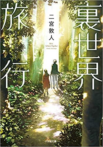 二宮敦人『裏世界旅行』本の感想とあらすじ!おすすめ小説「不思議な世界」