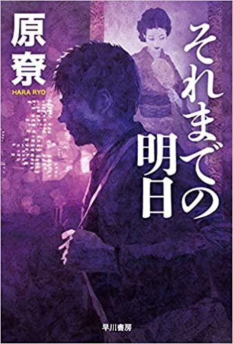 原寮『それまでの明日 (ハヤカワ文庫JA)』文庫化!書評とあらすじ!沢崎シリーズ