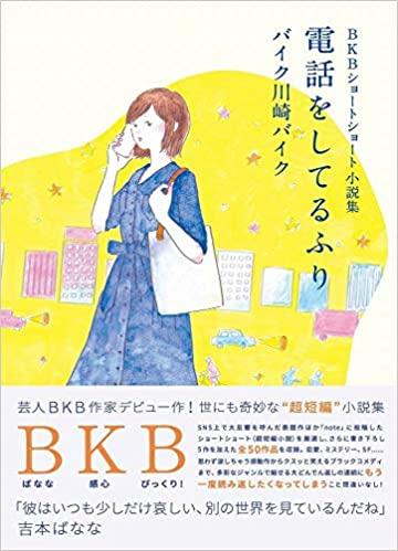 バイク川崎バイク『電話をしてるふり(ワニブックス)』小説あらすじ内容と感想!