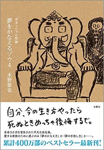 水野敬也『夢をかなえるゾウ4』あらすじと感想!ガネーシャと死神