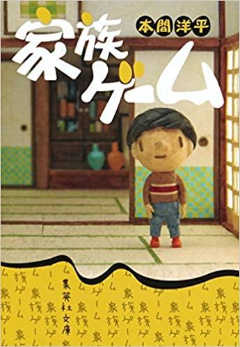 本間洋平『家族ゲーム』小説あらすじと感想!ドラマ版も「家族という存在を考える作品」