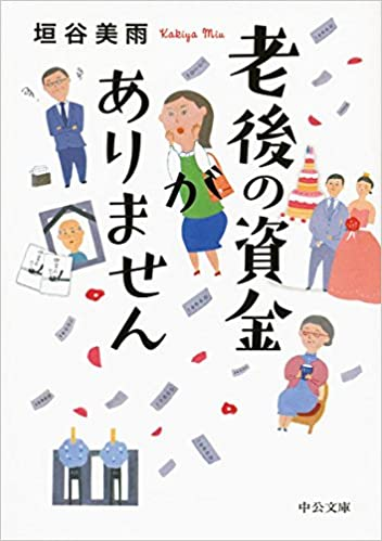垣谷美雨『老後の資金がありません』本のあらすじと感想!映画化(中公文庫)