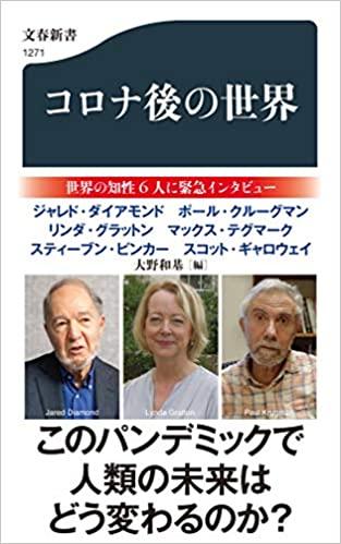 ジャレドダイアモンド他『コロナ後の世界』本の要約と書評!