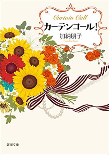 加納朋子『カーテンコール!』感想とあらすじ!おすすめ本