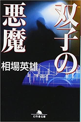 相場英雄『双子の悪魔』おすすめ本の感想とあらすじ!現代のマネー犯罪ミステリー
