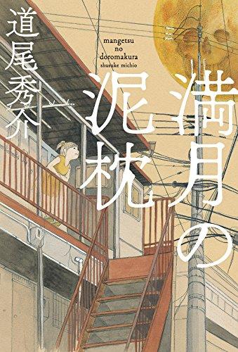 道尾秀介『満月の泥枕(光文社文庫)』あらすじと感想!感動のおすすめ作品